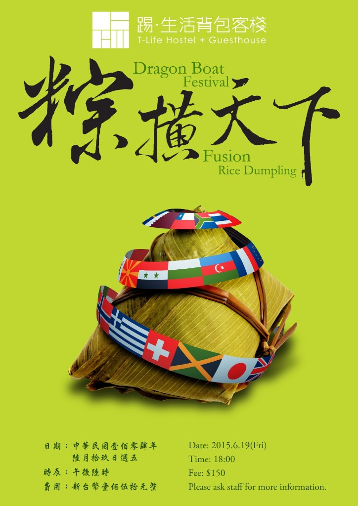 0529_DragonBoat_Poster_A4